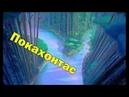 Покахонтас [Игры 90х - NR]