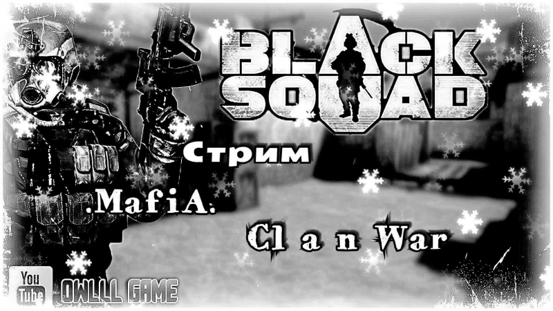 Black Squad - Стрим: Клан .MafiA. ClanWar