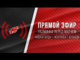 Разминка перед четвёртым матчем с Салаватом Юлаевым - ПРЯМОЙ ЭФИР