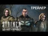 S.T.A.L.K.E.R.Трейлер «10 ЛЕТ СЕРИИ»