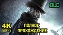 Assassin s Creed Syndicate, DLC: Потрошитель, Полное Прохождение Без Комментариев [PC | 4K | 60 FPS]