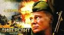 ДИВЕРСАНТ 2: Конец Войны (Сериал) * 4 Серия.Драма.Военный.