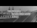 Сокровище византийского купца Чехословакия, 1966 иронический детектив