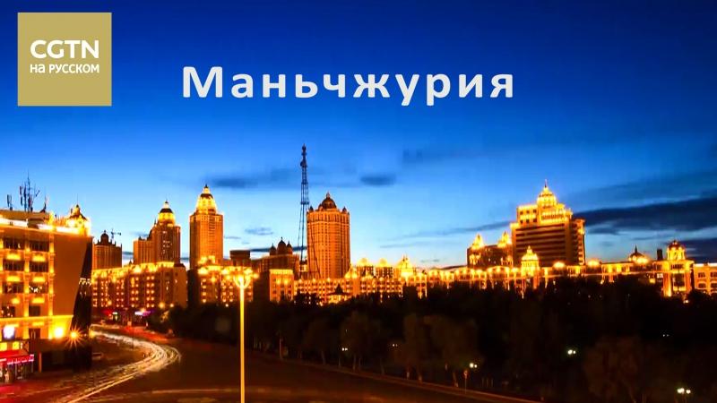 Маньчжурия приграничный город