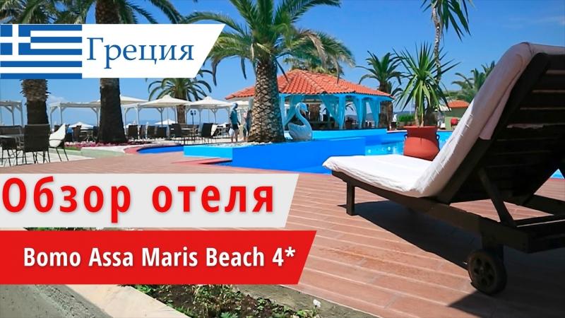 Обзор отеля Bomo Assa Maris Beach 4* Бомо Асса Марис Греция Халкидики 2018