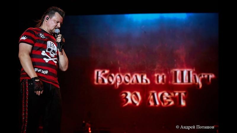 Князь Мертвый Анархист 30 лет группе Король и Шут 2018 08 07 СК Олимпийский Москва