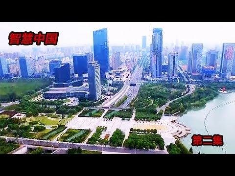 《智慧中国》带领人们认识最新中国高科技创 第二集 智慧生活   CCTV纪录