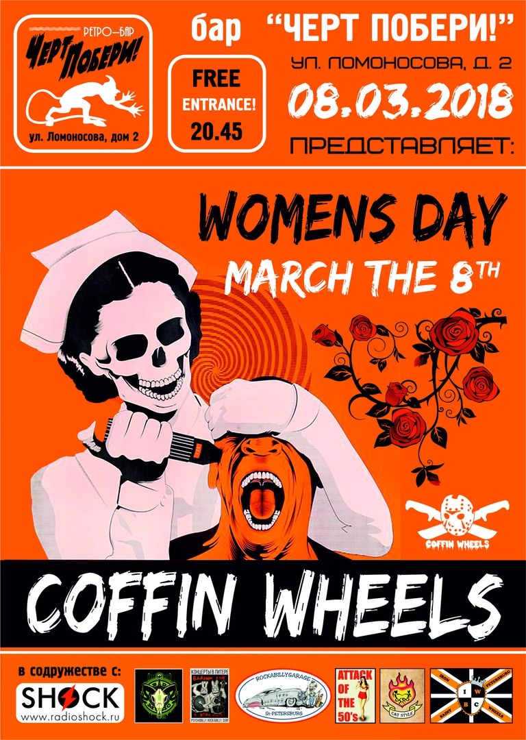 08.03 Coffin Wheels в ЧП!