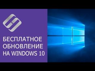 Бесплатное обновление Windows 7, 8 до Windows 10 (официальный способ), ошибки и их исправление 🔄💻