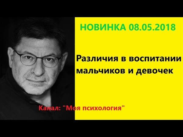 Лабковский НОВИНКА 08 05 2018 Различия в воспитании мальчиков и девочек