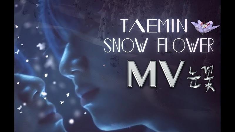 Taemin - Snow Flower MV Lyrics (HD) '태민 눈꽃 가사'