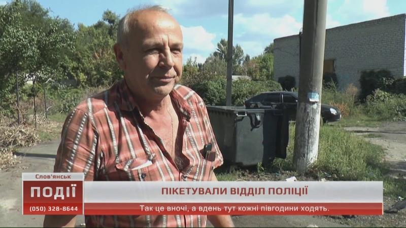 Жители Славянска пикетировали отдел полиции - 14.09.2018