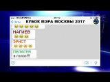 КВН-2017. Кубок мэра Москва.