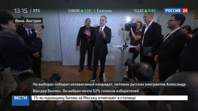 Новости на Россия 24 • Новый президент Австрии оставит все, как есть
