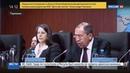 Новости на Россия 24 Лавров предложил главам МИД развенчать миф о российской угрозе