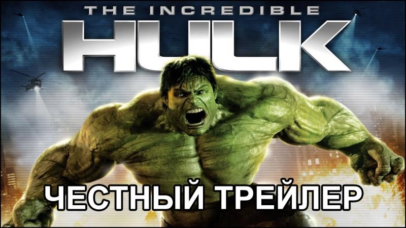 Честный трейлер Невероятный Халк Honest Trailers The Incredible Hulk rus