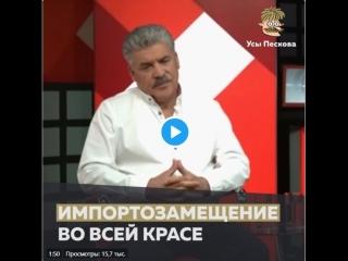 #Цитата Секрет удачного российского импортозамещения прост - в нем нет ничего российского