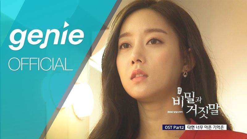 [Kdrama] 비밀과 거짓말 Secrets and lies OST Part.2 Official M/V