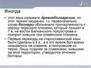 1855 Курбангалеева Старославянский язык как первый книжно письменный язык славян