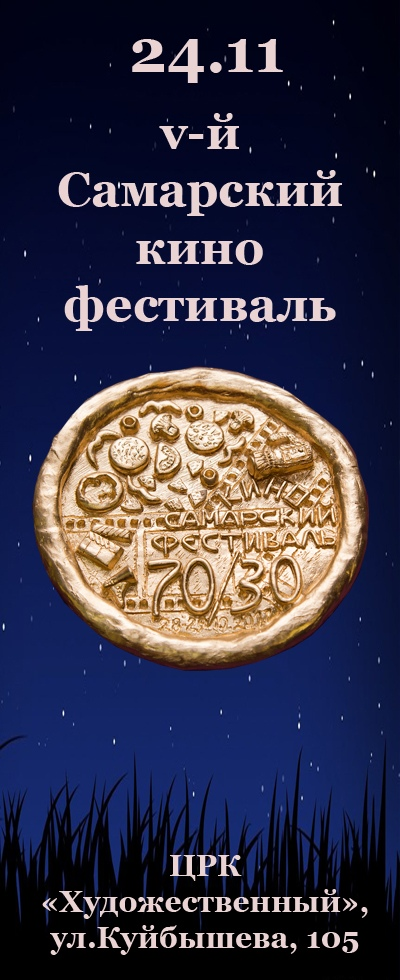 Афиша Самара Самарский кинофестиваль 70/30 - 2018