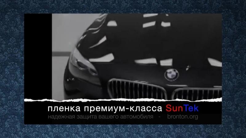 Пленка люкс-стандарта Sun Tek - полная защита вашего автомобиля.