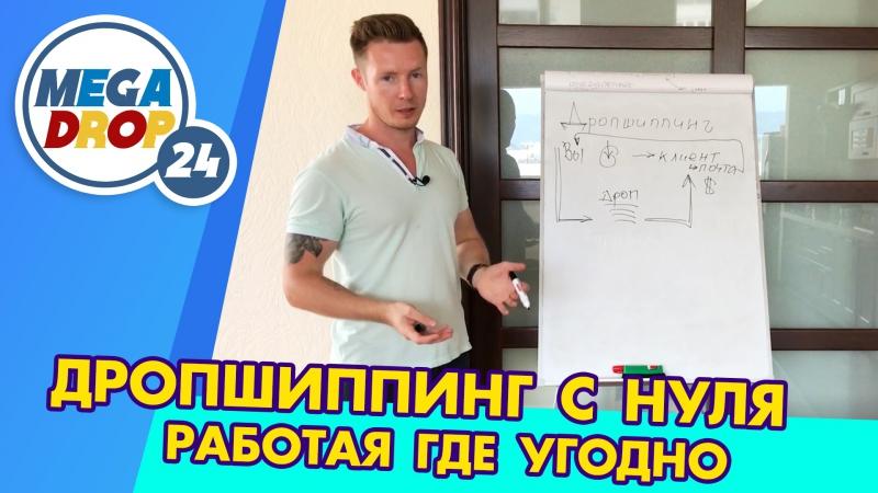 Дропшиппинг бизнес модель без большого капитала. Платформа MegaDrop24.ru