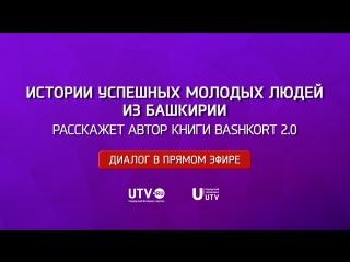 Bashkort 2.0. Где взять вдохновение молодым?