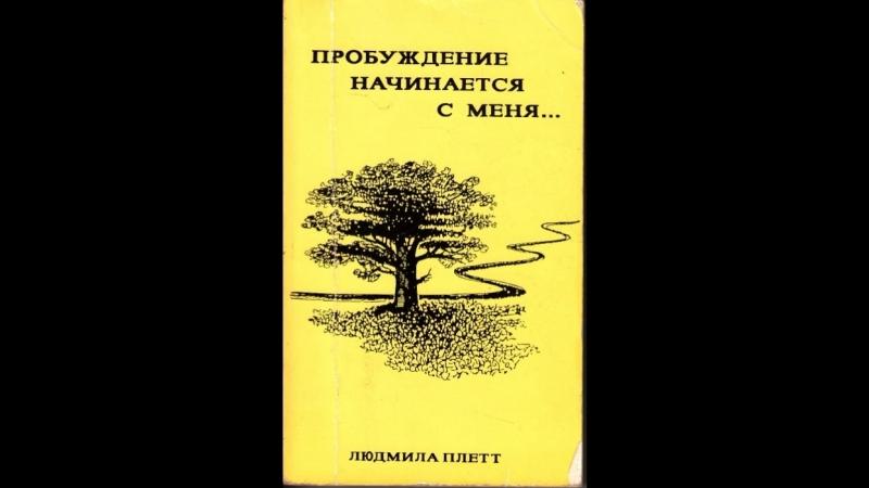 Пробуждение начинается с меня Людмила Плетт аудиозапись ч19