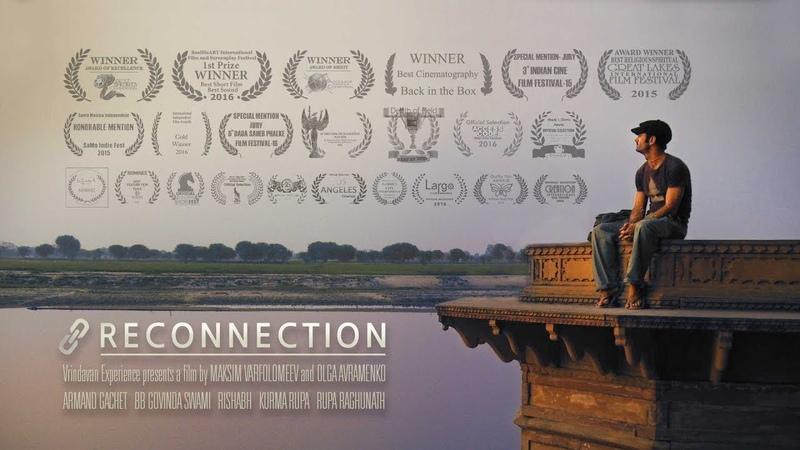 RECONNECTION (Соединение) - игровой фильм о Вриндаване