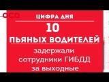 ЦИФРА ДНЯ: сотрудники ГИБДД задержали 10 пьяных водителей