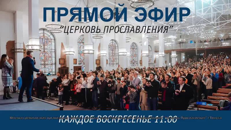 Live: Церковь Прославления, г. Томск