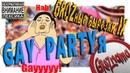 GROZные вырезки IX (BF3, R6) Гей PARTYя