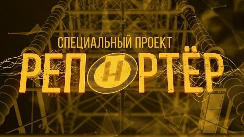 Репортёр на ОНТ   ПРОМО