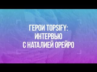 Герои Topsify: Natalia Oreiro