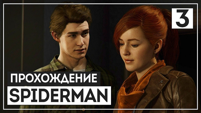 Marvel's Spider-Man 3 - Мери Джейн в опасности! [PS4 Pro]