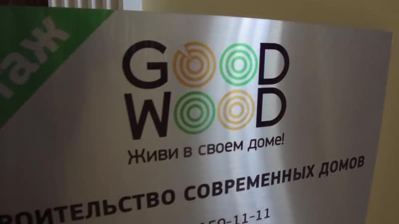 GOOD WOOD строительство домов 2018 (отзывы) GOODWOOD
