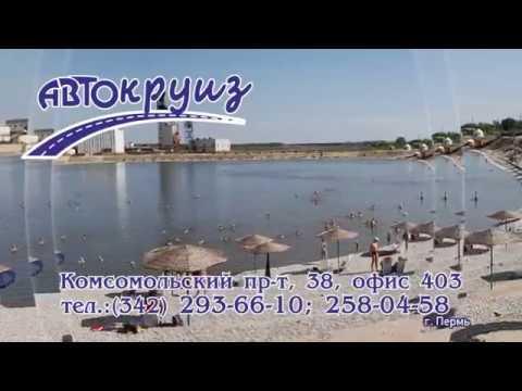 Автобусные туры в Соль-Илецк из Перми || Турагентство Автокруиз