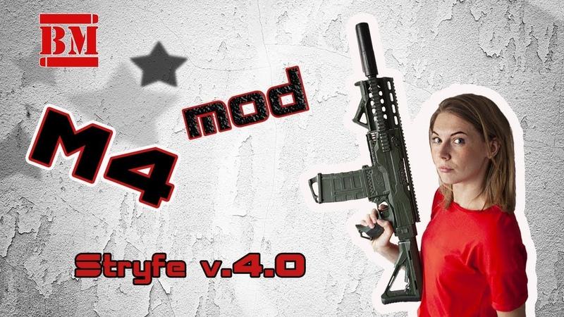 M4 MOD / Stryfe ver.4.0