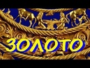ПЕКТОРАЛЬ. Золото древних захоронений. Музей исторических драгоценностей Украины.