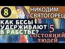 Как дьявол Отклоняет людей которые вступили на добрый Путь Никодим Святогорец Невидимая брань Ч8