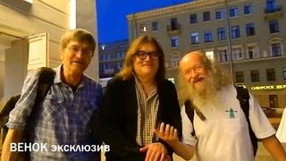 Коммунизм - ВЕНОК эксклюзив / 21 и 22 Сентября Санкт-Петербург / 28 и 29 Сентября Москва