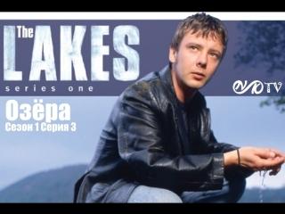Озёра / the lakes s01 e03 dvo snk-tv (vk.com/snktv)