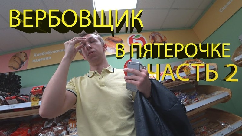 ЧЕРНОЕ ОЧКО / ВЕРБОВЩИК В ПЯТЕРОЧКЕ 2 / ГЛАЗ ЗАДЕРГАЛСЯ