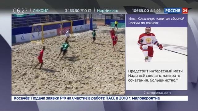 Новости на Россия 24 Локомотив с победы стартовал на клубном чемпионате мира по пляжному футболу