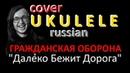 Егор Летов - Далеко Бежит Дорога (26.12.2017)cover by Kонстантин Бир на укулеле