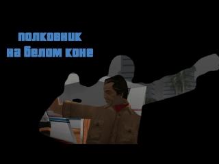 GTA: Vice City - Титры к НЧПН