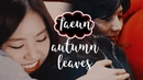 《 TAEUN autumn leaves 》Taemin Naeun fmv