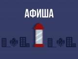Афиша Самара 10-12 июня