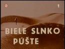 Белое солнце пустыни Братислава-ТВ Словакия