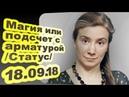 Екатерина Шульман - Магия или подсчет с арматурой 18.09.18 /Статус/